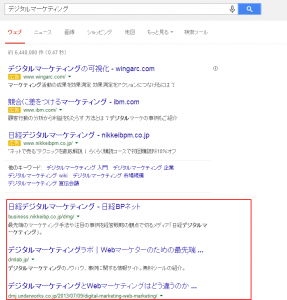 Google Japan SERP
