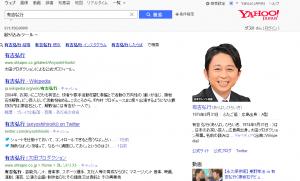 Yahoo JP Ariyoshi