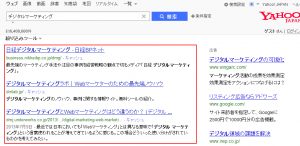 Yahoo Japan SERP