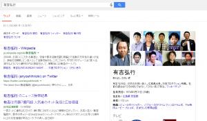 ariyoshi Google JP